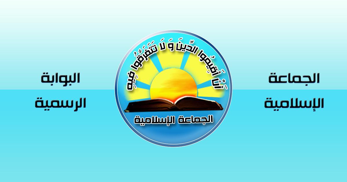 بيان الجماعة الإسلامية بخصوص سد النهضة