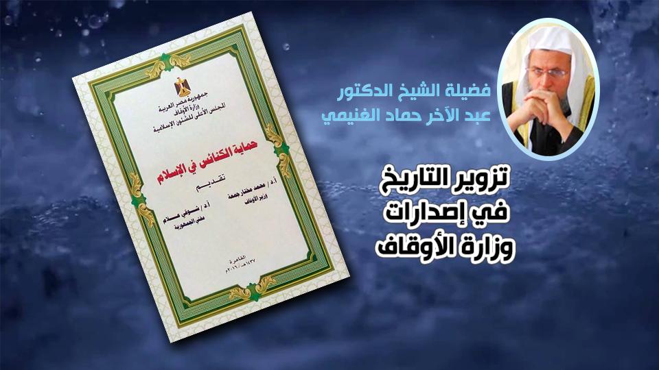 تزوير التاريخ في إصدارات وزارة الأوقاف