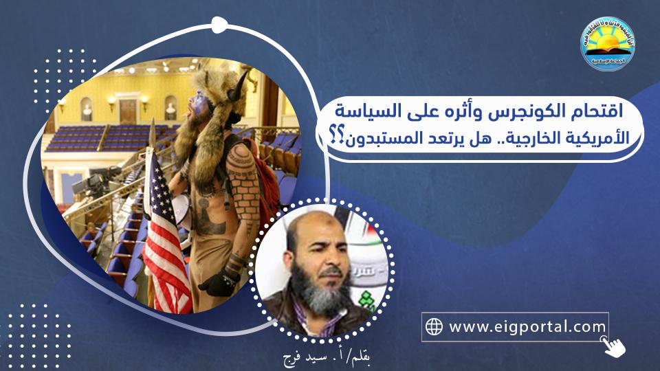 اقتحام الكونجرس وأثرة علي السياسة الأمريكية الخارجية هل يرتعد المستبدون ؟؟