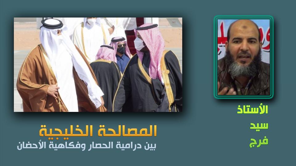 المصالحة الخليجية.. بين درامية الحصار وفكاهية الأحضان