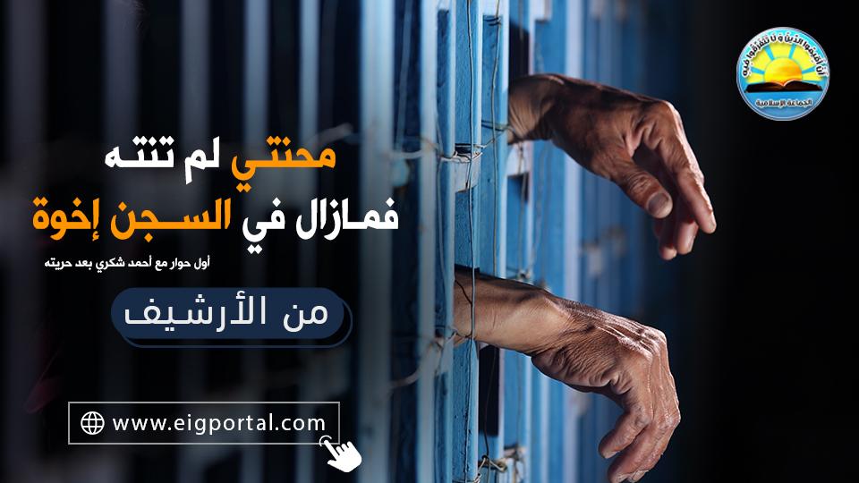 محنتـي لم تنتـه فمـازال في الســجن إخوة.. أول حوار مع أحمد شكري بعد حريته