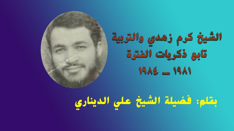 الشيخ كرم زهدي والتربية.. تابع ذكريات 1981 ـ 1984