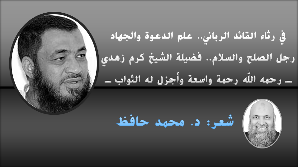 في رثاء القائد الرباني.. فضيلة الشيخ كرم زهدي
