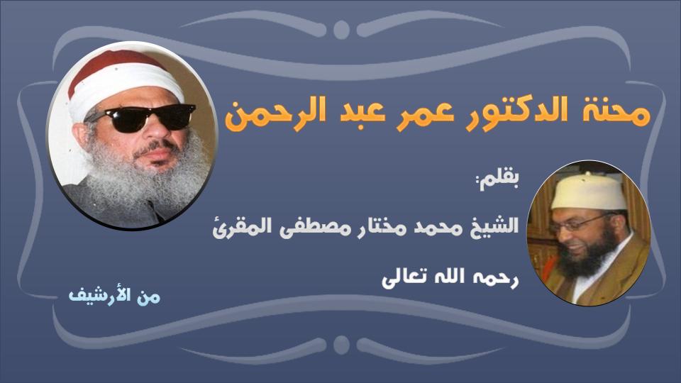 محنة الدكتور عمر عبد الرحمن
