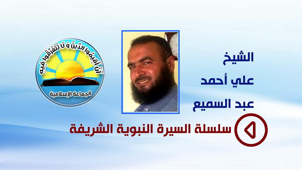 سلسلة السيرة النبوية – للشيخ علي عبد السميع