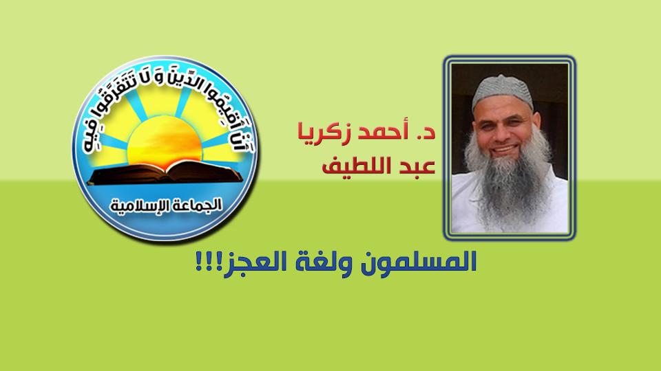 المسلمون ولغة العجز!!!