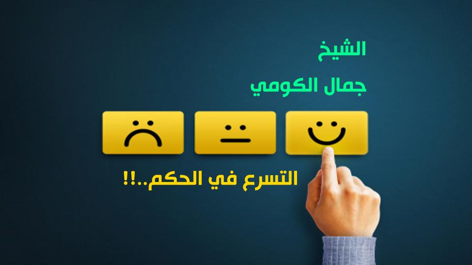 التسرع في الحكم..!!!