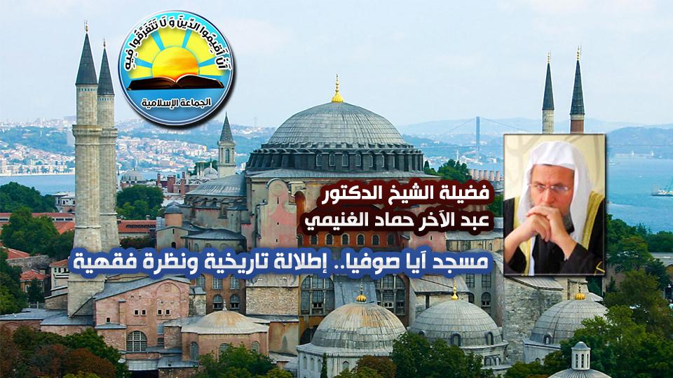 مسجد آيا صوفيا.. إطلالة تاريخية ونظرة فقهية