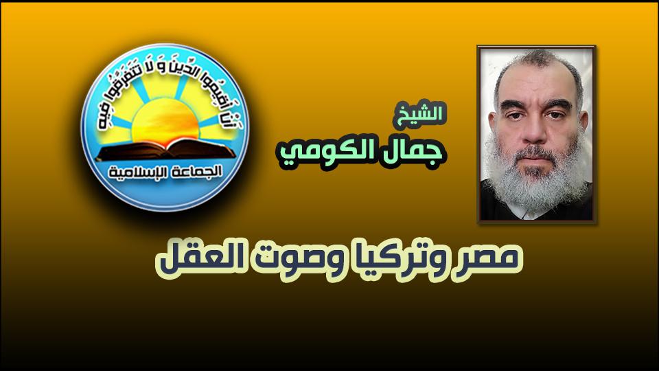مصر وتركيا وصوت العقل…!!