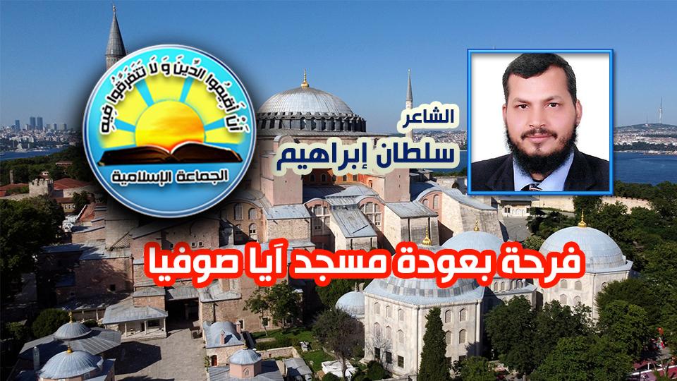 فرحة بعودة مسجد آيا صوفيا