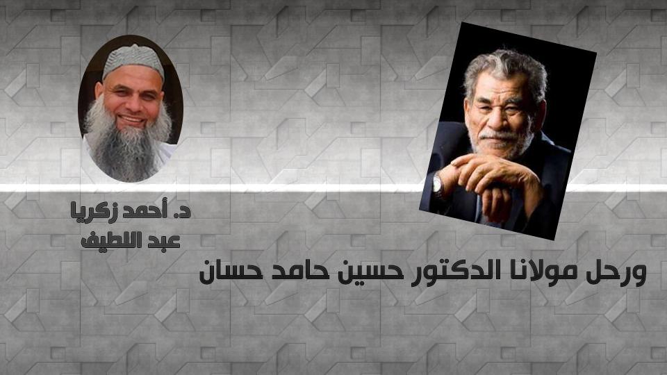 ورحل مولانا الدكتور حسين حامد حسان