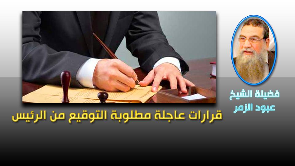 قرارات عاجلة مطلوبة التوقيع من الرئيس