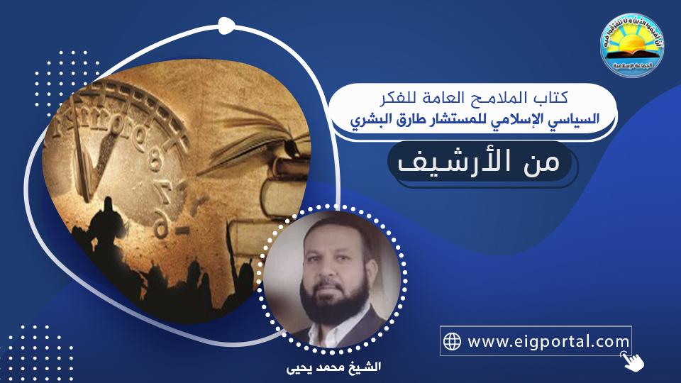 كتاب الملامح العامة للفكر السياسي الإسلامي للمستشار طارق البشري