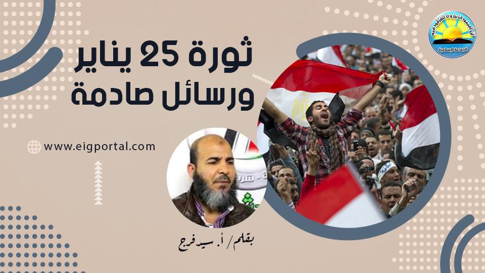 ثورة 25 يناير ورسائل صادمة