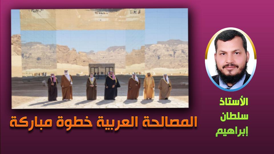 المصالحة العربية خطوة مباركة