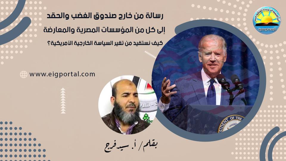 رسالة من خارج صندوق الغضب والحقد , إلى كل من المؤسسات المصرية والمعارضة , كيف نستفيد من تغير السياسة الخارجية الأمريكية؟