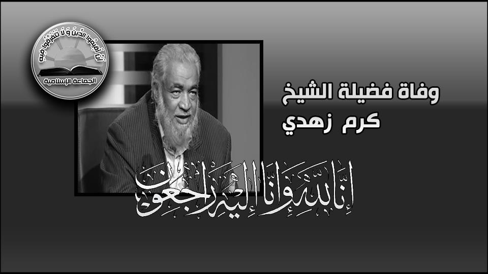 الجماعة الإسلامية تنعي شيخها.. فضيلة الشيخ كرم زهدي