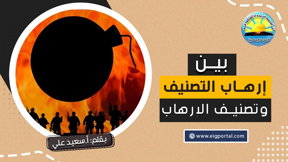 بين إرهاب التصنيف وتصنيف الإرهاب