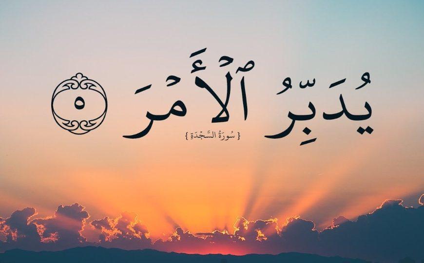 (يُدَبِّرُ الْأَمْرَ).. آية تهدأ بها الروح – بقلم الشيخ عدلي عبد اللطيف