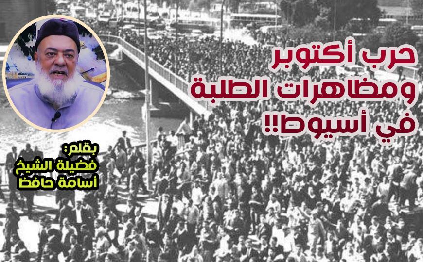 حرب أكتوبر ومظاهرات الطلبة في أسيوط!! – بقلم الشيخ أسامة حافظ