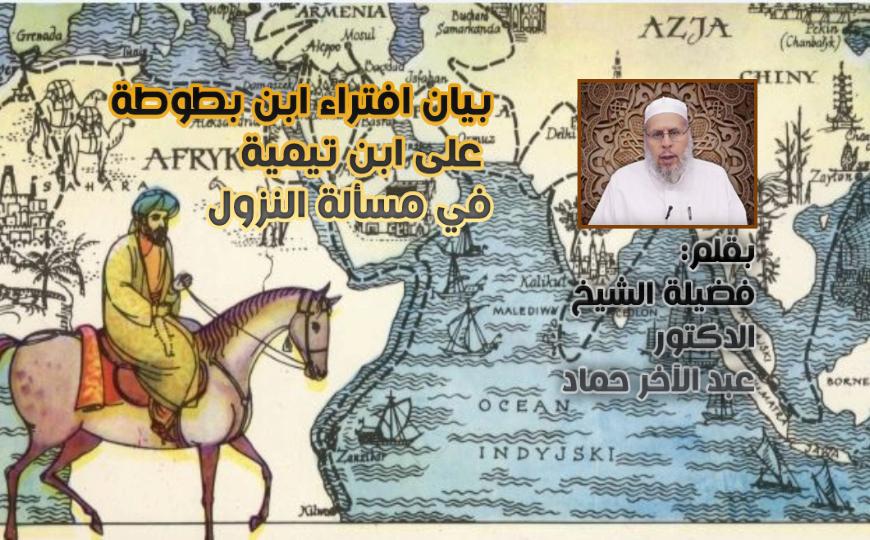 بيان افتراء ابن بطوطة على ابن تيمية في مسألة النزول – بقلم د. عبد الآخر حماد